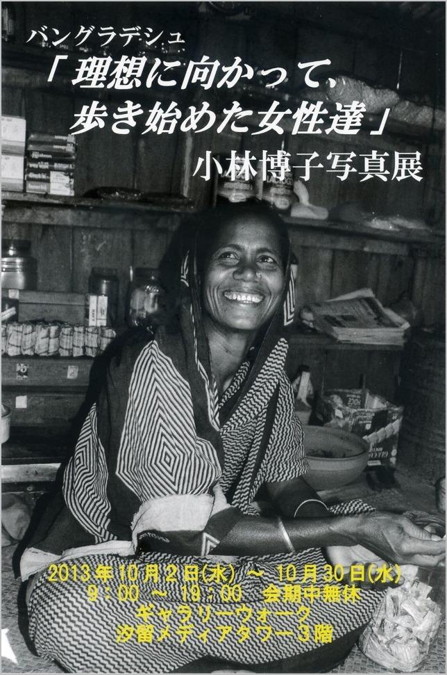 バングラデシュ「理想に向かって、歩き始めた女性達」小林博子写真展_a0086270_12122276.jpg