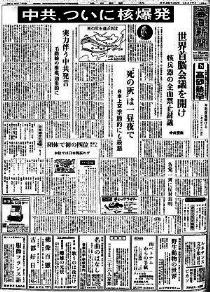 1964年(昭和39年)東京オリンピック開催に対抗した中国の核実験!! : 海辺の白井医院は今日も・・・・・