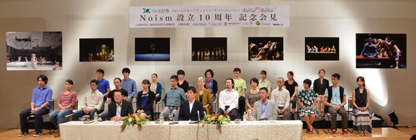 新シーズン始動! Noism設立10周年 記念会見!_f0195789_859194.jpg