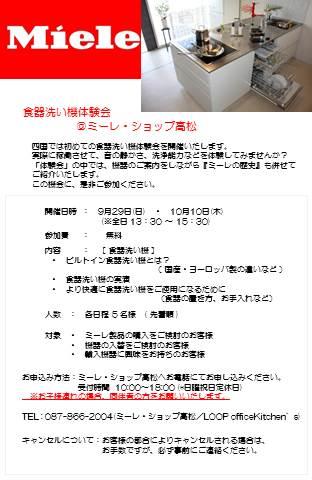 食器洗い機体験会のお知らせ_a0155290_1719402.jpg