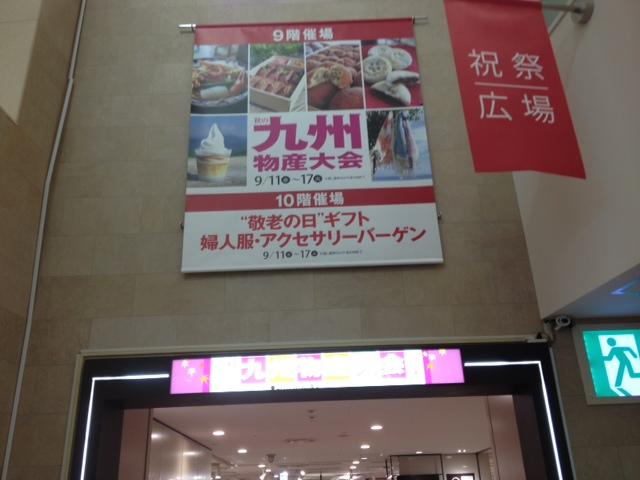 梅田で物産展巡り。_a0050302_13373954.jpg