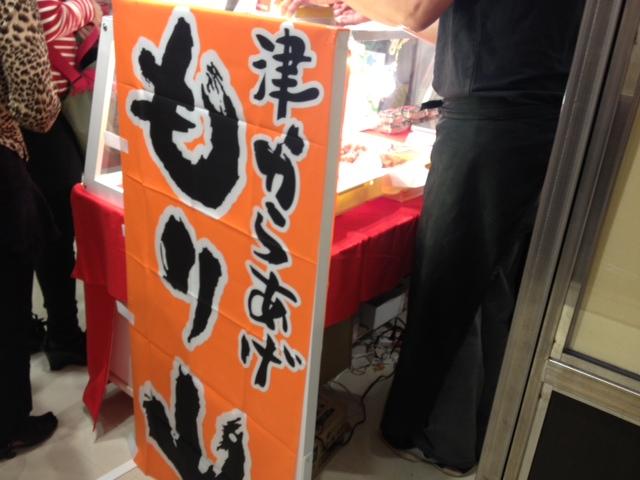梅田で物産展巡り。_a0050302_1339149.jpg