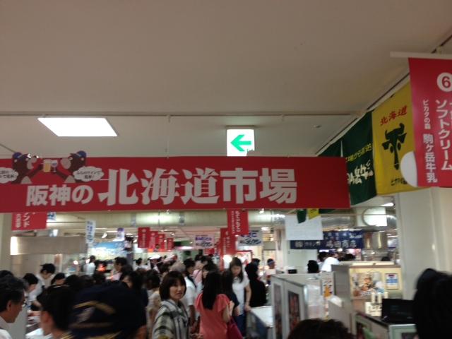 梅田で物産展巡り。_a0050302_13483662.jpg