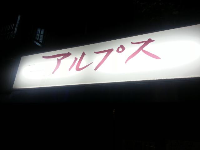 9/11夜Vol.2 居酒屋アルプス@新宿・歌舞伎町_b0042308_0144850.jpg