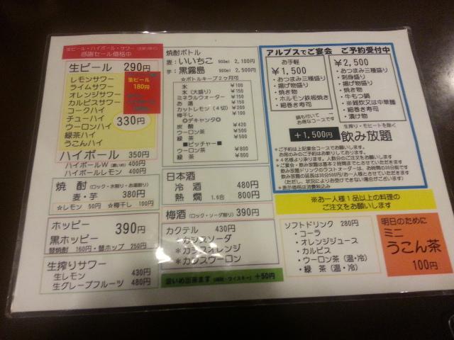 9/11夜Vol.2 居酒屋アルプス@新宿・歌舞伎町_b0042308_0151593.jpg