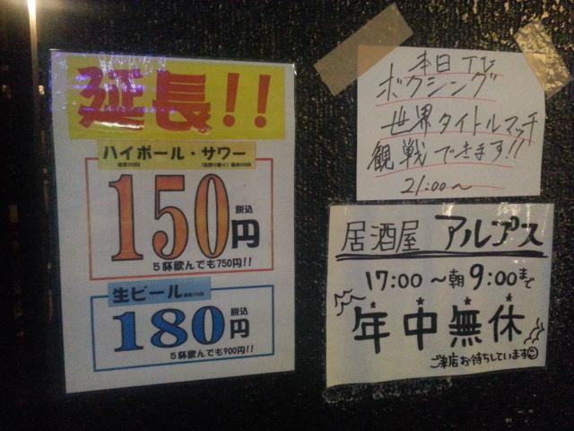 9/11夜Vol.2 居酒屋アルプス@新宿・歌舞伎町_b0042308_015163.jpg