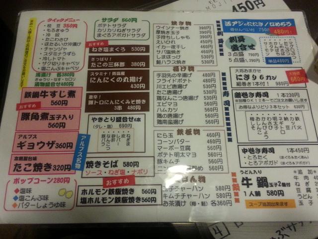 9/11夜Vol.2 居酒屋アルプス@新宿・歌舞伎町_b0042308_0152227.jpg
