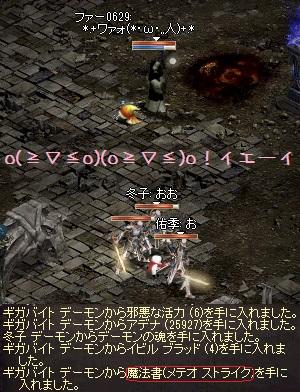 8月27日!o(≧∇≦o)(o≧∇≦)o イエーイ_f0072010_654309.jpg