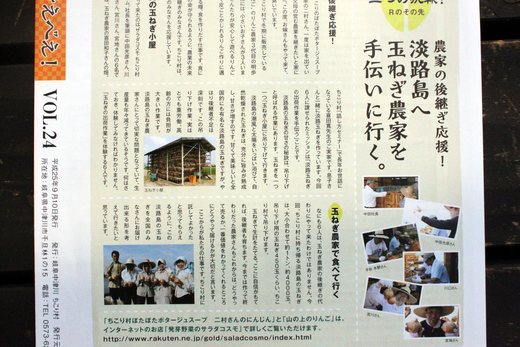 取っけえべえ!Vol.24 Autumn2013_d0063218_12533329.jpg