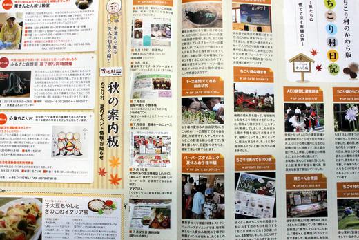 取っけえべえ!Vol.24 Autumn2013_d0063218_12562478.jpg