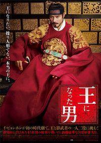 「王になった男」_c0118119_21573487.jpg