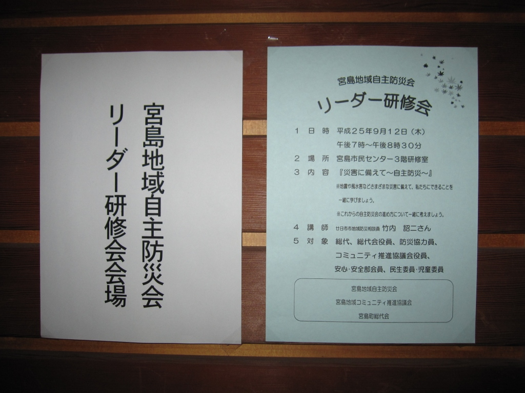 宮島地域自主防災会リーダー研修会_f0229523_152375.jpg