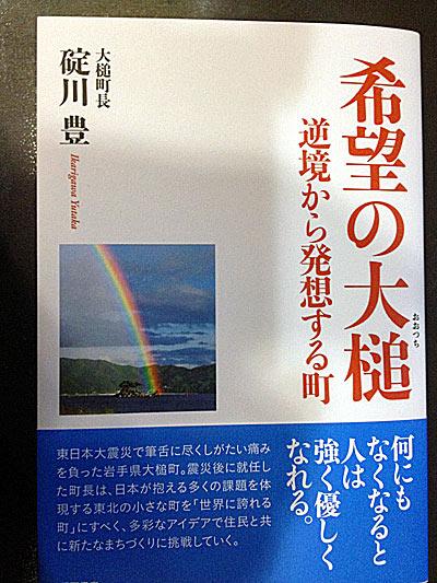 同期会用件 大槌町役場訪問_f0154626_1522798.jpg