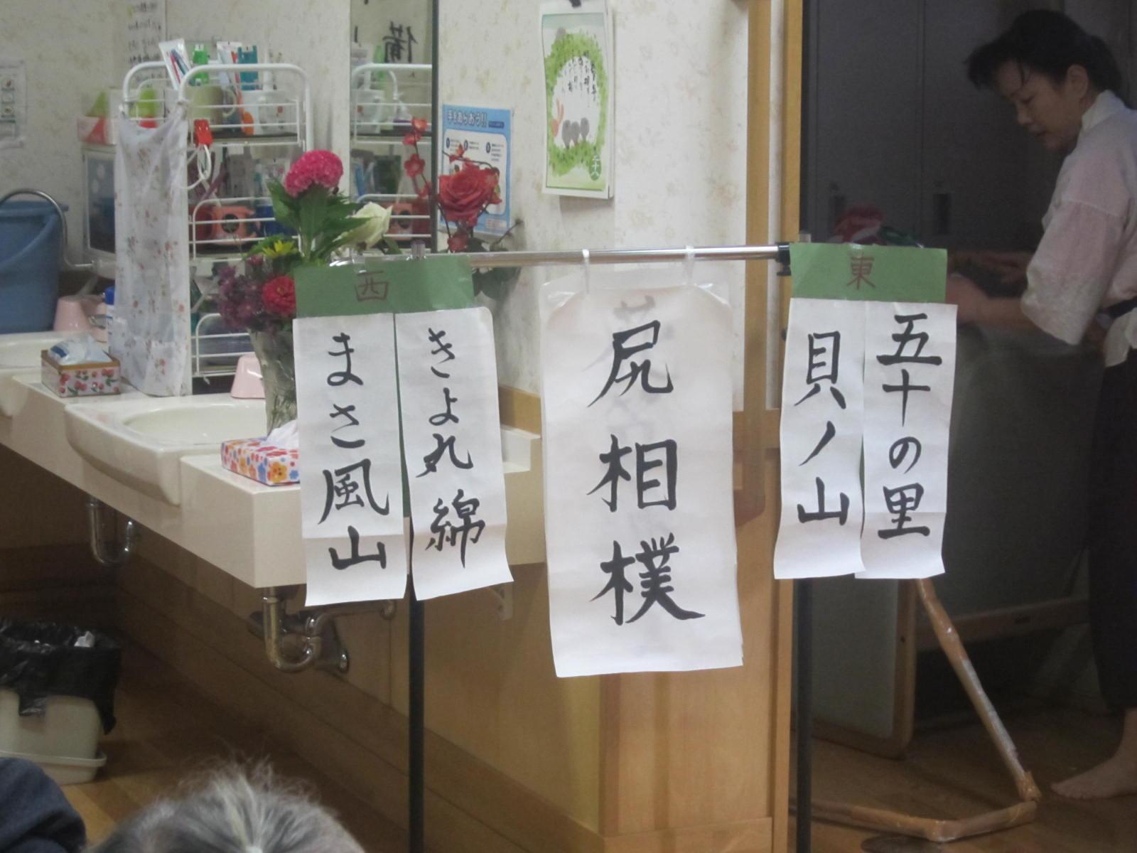敬老会_e0168632_22153498.jpg