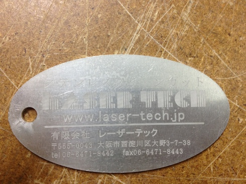 レーザー切断後のレーザーマーキング_d0085634_1172043.jpg