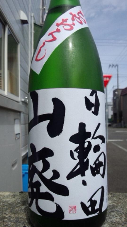 【日本酒】 日輪田 ひやおろし 山廃純米酒 限定 24BY_e0173738_11502059.jpg