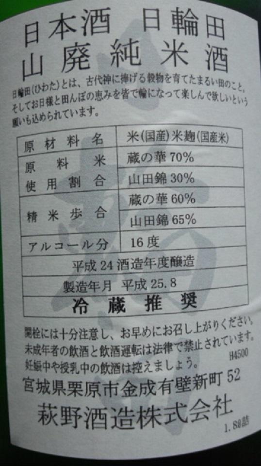 【日本酒】 日輪田 ひやおろし 山廃純米酒 限定 24BY_e0173738_11503153.jpg