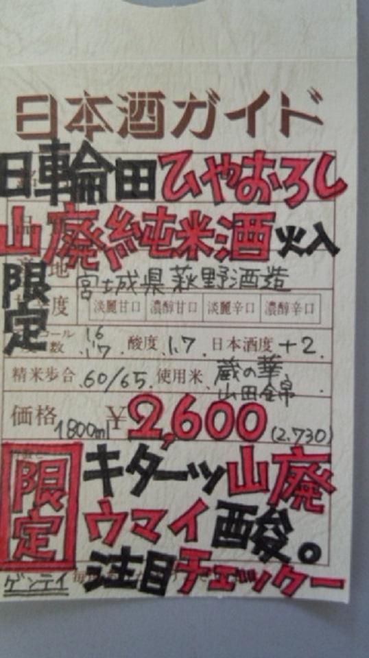 【日本酒】 日輪田 ひやおろし 山廃純米酒 限定 24BY_e0173738_11504372.jpg