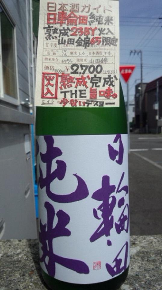 【日本酒】 日輪田 ひやおろし 山廃純米酒 限定 24BY_e0173738_11505295.jpg