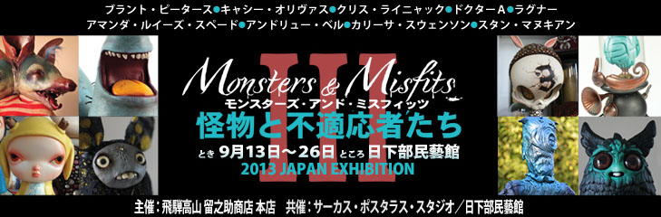 Monsters & Misfits III / movie - 2 / 開催前日_a0077842_4482849.jpg
