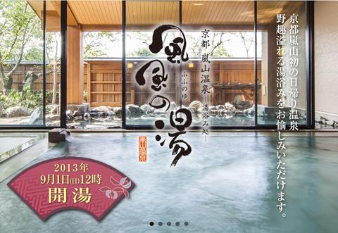 日帰り温泉ロゴ : 「風風の湯」様_c0141944_23201665.jpg
