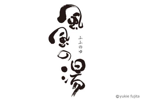 日帰り温泉ロゴ : 「風風の湯」様_c0141944_23205691.jpg