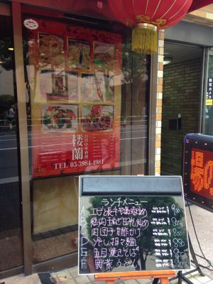 池袋で台湾素食_a0175348_13495811.jpg