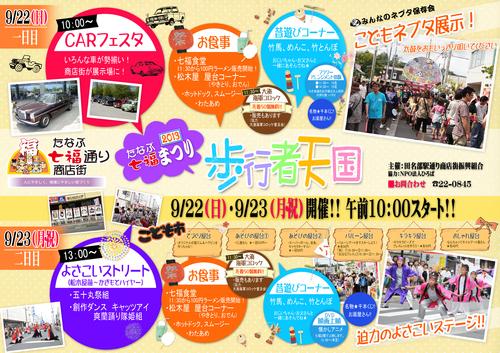 2013たなぶ七福まつり_f0204059_17101183.jpg
