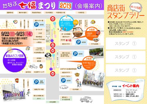 2013たなぶ七福まつり_f0204059_17172451.jpg