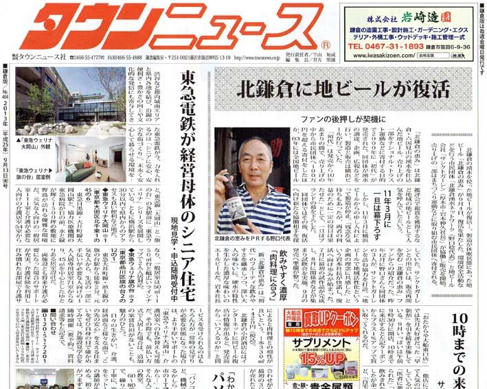 タウンニュースが「北鎌倉の恵み」復活を大々的に掲載9・13_c0014967_7314038.jpg
