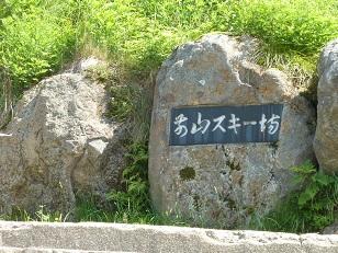 志賀高原へ_a0177314_22251463.jpg
