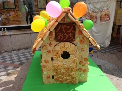 福島県パン協同組合設立60周年記念イベント_f0259324_192510100.jpg