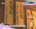 テレビ:ジョグジャカルタの朝ご飯&流行っているお好み焼き屋「コテコテ」@「知っとこ!」TBS_a0054926_10404314.jpg