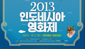 インドネシアの映画9本@韓国でインドネシア映画祭(修交40周年記念)_a0054926_17572913.png