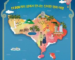 インドネシアの映画9本@韓国でインドネシア映画祭(修交40周年記念)_a0054926_1757424.png
