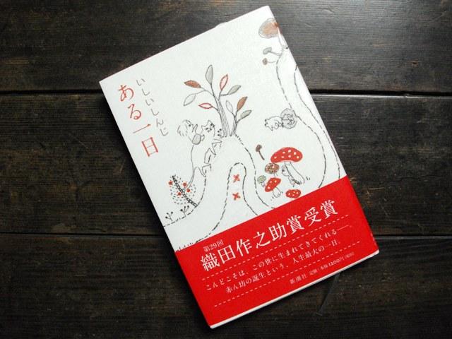本のお土産_e0230141_8374421.jpg