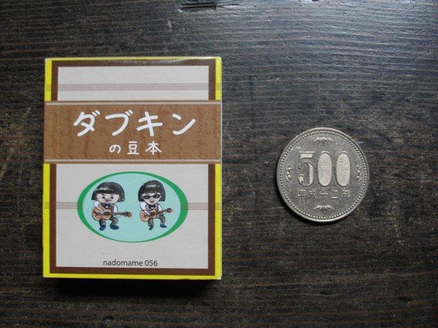 本のお土産_e0230141_838232.jpg