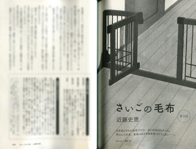 【お仕事】「小説野性時代」2013年10月号 挿絵_b0136144_6522515.jpg