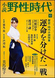 【お仕事】「小説野性時代」2013年10月号 挿絵_b0136144_652820.jpg