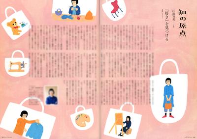 お仕事 「かぞくのじかん」Vol.25 2013 秋号 「知の原点」ページ イラストレーション_b0136144_6555246.jpg