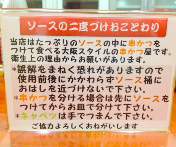 串カツ  えびす_e0292546_2249160.jpg