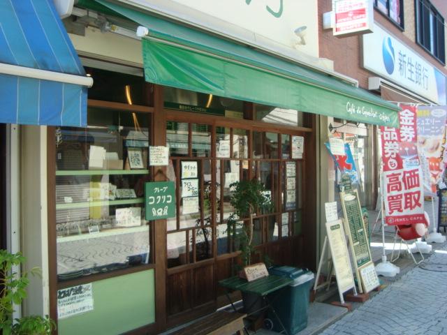 鎌倉「コクリコクレープ店 御成通り店」へ行く。_f0232060_14554686.jpg