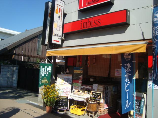 鎌倉「imbiss インビス」へ行く。_f0232060_15101738.jpg