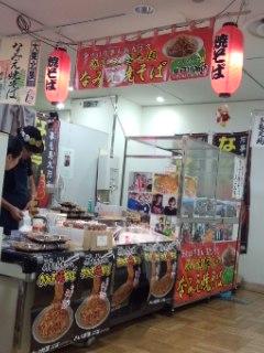 大東北展 井戸川商店のなみえ焼きそば_f0112873_3414394.jpg