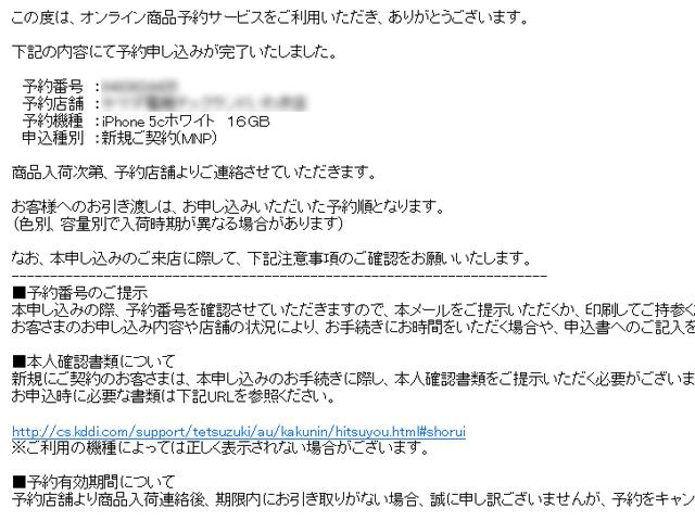 iPhone5C_f0217594_952325.jpg