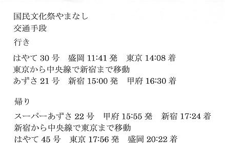 20131012旅程_c0125004_1215897.jpg