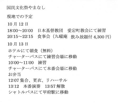 20131012予定_c0125004_1243251.jpg