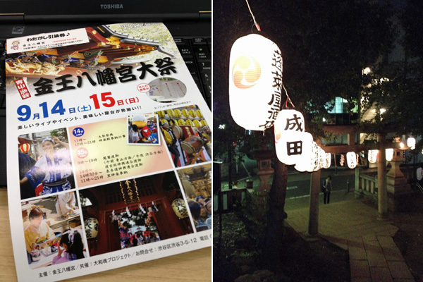 渋谷・金王八幡宮大祭に立ち寄る_a0000006_2055014.jpg