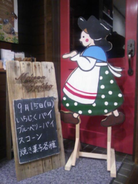 9月15日のお知らせ  _d0154707_201245.jpg