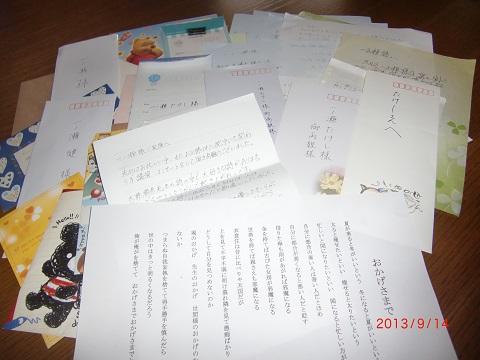 温かいお手紙_c0090212_19185259.jpg